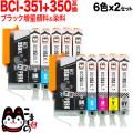 キヤノン用 BCI-351XL+350XL 互換インク 増量6色×2セット BCI-351XL+350XL/6MP PIXUS iP8730 PIXUS MG6300 PIXUS MG6330 PIXUS MG6530 PIXUS MG6730 PIXUS MG7130 PIXUS MG7530 PIXUS MG7530F【メール便送料無料】 増量6色×2セット