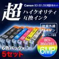 【高品質】キヤノン BCI-351XL+350XL 超ハイクオリティ互換インク 増量6色×5セット BCI-351XL+350XL/6MP PIXUS MG6300 PIXUS MG6330 PIXUS MG6730 PIXUS MG7130 PIXUS MG7530 PIXUS MG7530F PIXUS iP8730 PIXUS MG6530【送料無料】