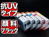【限定特価】キヤノン用 BCI-7E互換インク<色あせに強いタイプ>5色セット BCI-7E+9/5MP-UV PIXMA iP5000 PIXUS MP500 PIXUS MP800 PIXUS MP950 PIXUS iP4200 PIXUS iP7500 PIXUS MP830 PIXUS iP5200R PIXUS MP960 PIXUS MP810 PIXUS MP600 PIXUS iP4300 PIXUS MP970 PIXUS MP610 PIXUS iP4500 PIXUS MX850【メール便送料無料】 抗紫外線5色セットCMYK顔料BK 抗紫外線5色セットCMYK顔料BK