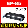 EP-85BLK (6825A003)の画像