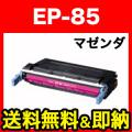 EP-85MAG (6823A003)の画像