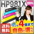 HP HP981X リサイクルインク 顔料 自由選択4個セット フリーチョイス  PageWide Enterprise 556dn PageWide Enterprise 586z【送料無料】 選べる4個セット 選べる4個セット