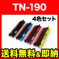 【A4用紙500枚進呈】ブラザー用 TN-190 リサイクルトナー 4色セット DCP-9040 HL-4040 HL-4050 MFC-9440 MFC-9450 MFC-9640 MFC-9840【送料無料】 4色セット