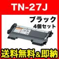 【A4用紙500枚進呈】ブラザー(brother) TN-27J 互換トナー 4個セット DCP-7060D DCP-7065DN FAX-2840 FAX-7860DW HL-2240D HL-2270DW MFC-7460DN【送料無料】  ブラック 4個セット ブラック 4個セット