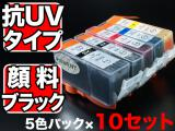 【クP05】キャノン BCI-321互換インク抗紫外線5色×10セット BCI-321+320/5MP PIXUS MP540 PIXUS MP550 PIXUS MP560 PIXUS MP620 PIXUS MP630 PIXUS MP640 PIXUS MP980 PIXUS MP990 PIXUS MX860 PIXUS MX870 PIXUS iP3600 PIXUS iP4600 PIXUS iP4700【送料無料】 抗紫外線5色×10