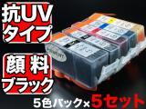 【クP05】キヤノン用 BCI-321互換インク抗紫外線5色×5 BCI-321+320/5MP PIXUS MP540 PIXUS MP550 PIXUS MP560 PIXUS MP620 PIXUS MP630 PIXUS MP640 PIXUS MP980 PIXUS MP990 PIXUS MX860 PIXUS MX870 PIXUS iP3600 PIXUS iP4600 PIXUS iP4700【送料無料】 抗紫外線5色×5セット 抗紫外線5色×5セット