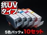 【クP05】キヤノン用 BCI-7E互換インク<色あせに強いタイプ>5色セット BCI-7E+9/5MP×10 PIXMA iP5000 PIXUS MP500 PIXUS MP800 PIXUS MP950 PIXUS iP4200 PIXUS iP7500 PIXUS MP830 PIXUS iP5200R PIXUS MP960 PIXUS MP810 PIXUS MP600 PIXUS iP4300 PIXUS MP970 PIXUS MP610 PIXUS iP4500 PIXUS MX850【送料無料】 抗紫外線&顔料5色×10 抗紫外線&顔料5色×10
