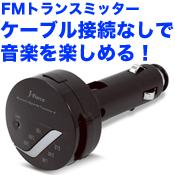 【処分セール】J-Force Blutooth対応 ワイヤレス FMトランスミッター ブラック(sb)【送料無料】