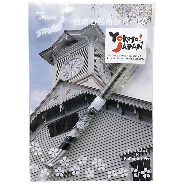 セーラー万年筆 日本の名所ボールペン&ポストカードセット<br>時計台