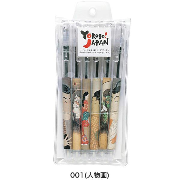 セーラー万年筆 浮世絵ボールペン 6本セット
