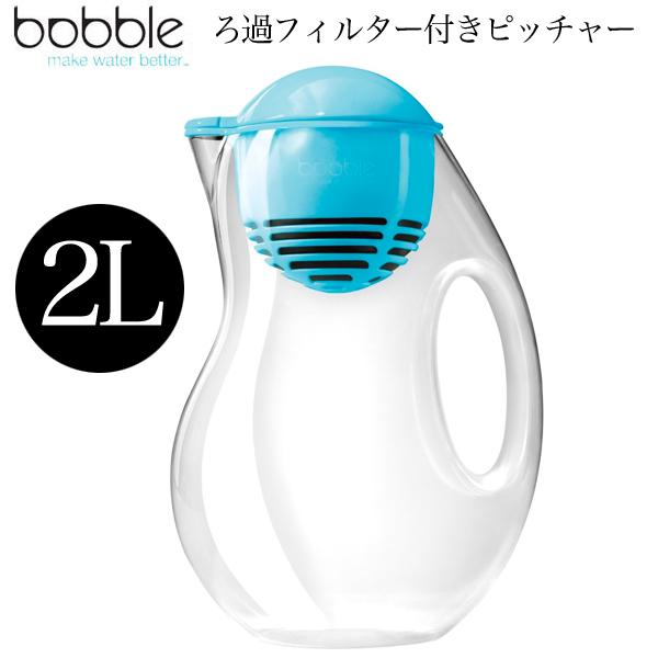 bobble ボブル Jug 浄水・ろ過2L ピッチャーボトル(1個フィルター付) ブルー 164BUNASBL (sb)【送料無料】