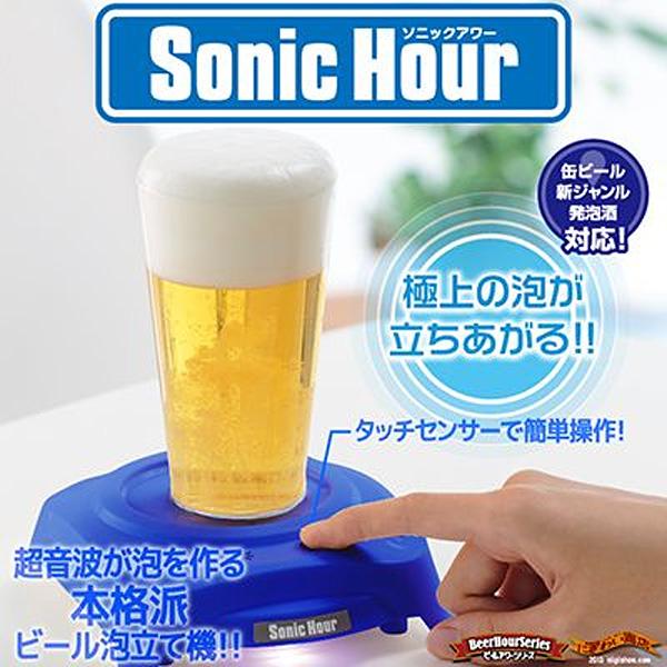 タカラトミー 本格派ビール泡立機!ソニックアワー 全2色 (sb)【送料無料】