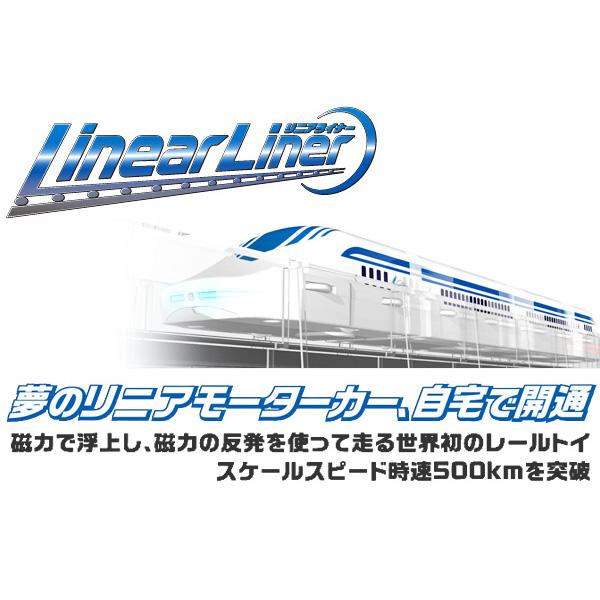 タカラトミー リニアライナー 超電導リニア L0系スペシャルセット (sb)【送料無料】