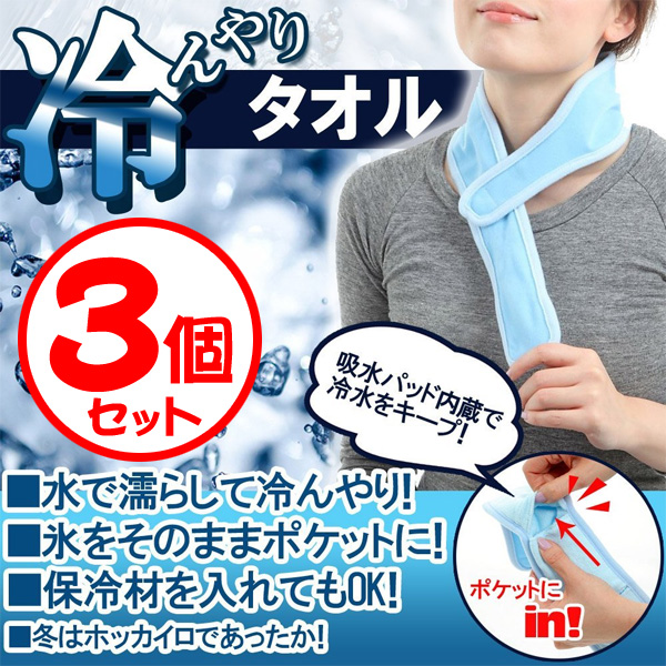 氷や保冷材を入れて超クール!冷んやりタオル 3個セット