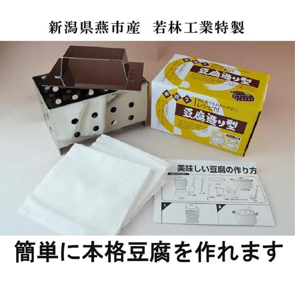 若林工業 ステンレス 手作り豆腐造り型 レシピ付 (sb) 【送料無料】