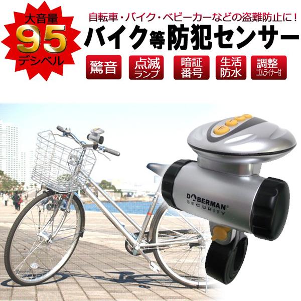 自転車等の盗難防止用センサー ...