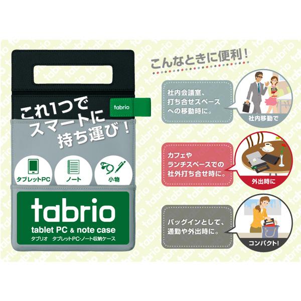 キングジム タブレットPC ノートケース Mサイズ 10inch対応 タブリオ 7902 全2色 (sb)【送料無料】