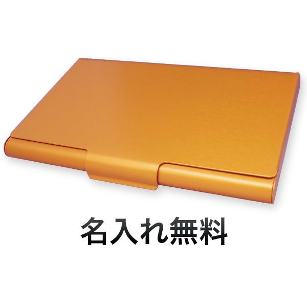 アルミカードケース(名刺入れ)<br>L2012 オレンジ