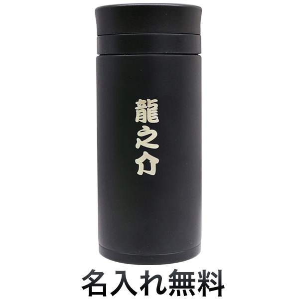 Atlas アトラス ステンレスCAFEボトル350ml 保温・保冷両用 スクリュー式 ブラック【名入れ無料】[水筒][景品][記念品]【ギフト】