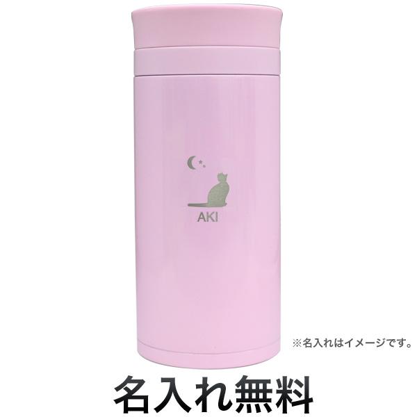 ステンレスCAFEボトル350ml<br>ピンク保温保冷
