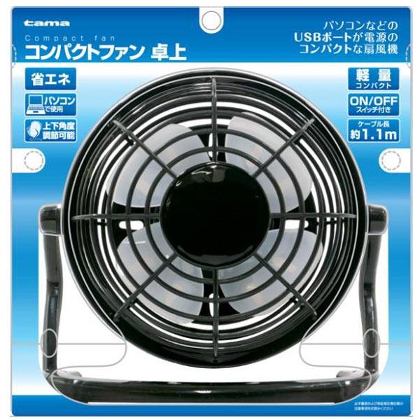 多摩電子工業 卓上用コンパクトファン USB扇風機 AFAN01 (sb) 【送料無料】