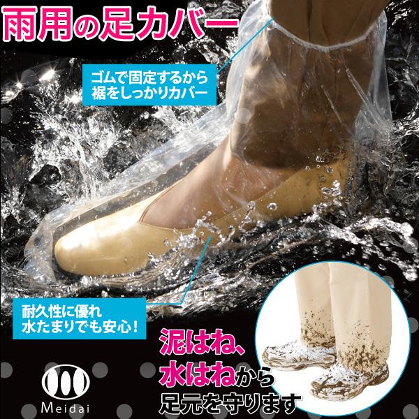 メイダイ 雨用靴カバー 足元ぬれん