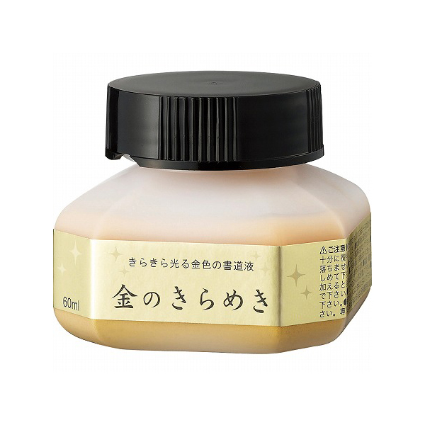 Kuretake Gold Calligraphy Ink 60ml Freeshipping W