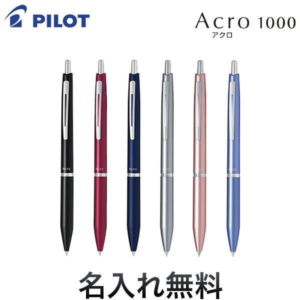 PILOT  アクロ1000<br>ボールペン0.5極細<br>全6色