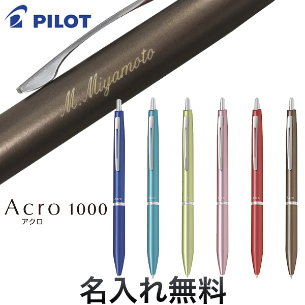 PILOT  アクロ1000<br>ボールペン0.7細字<br>全6色