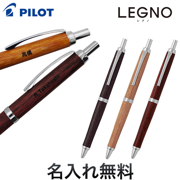 PILOT  LEGNO  油性ボールペン<br>全3色