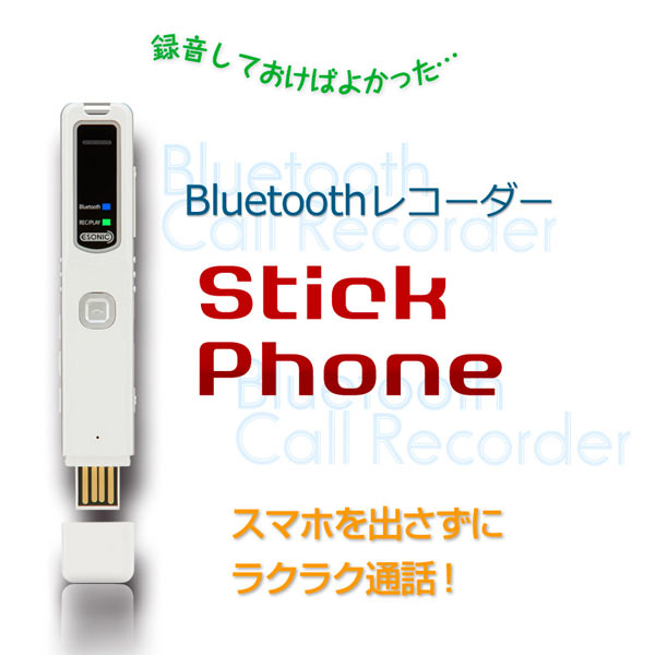 スマホ通話レコーダー<br>Stickhone