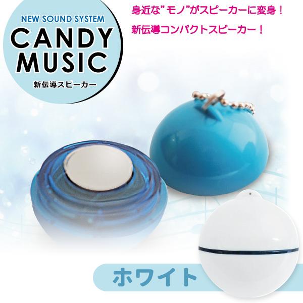 新伝導ポータブルスピーカー CANDY MUSIC