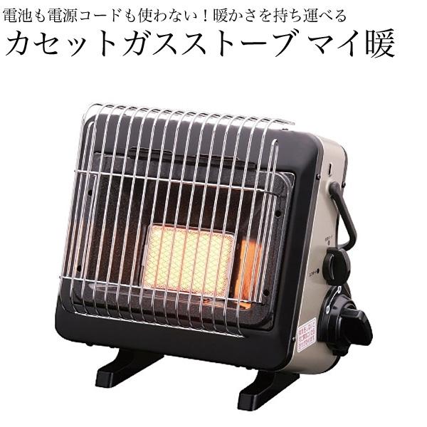 Iwatani イワタニ カセットガスストーブ マイ暖 CB-CGS-PTB (sb)【送料無料】