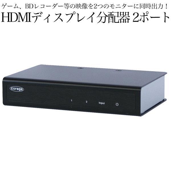 corega コレガ HDMIディスプレイ分配器 2ポート 4K2K対応 (sb)