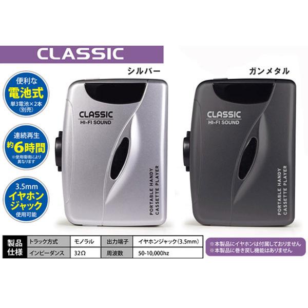 Hi-Fi SOUND ポータブル ハンディーカセットプレーヤー クラシック CLASSIC 全2色 (sb)【送料無料】