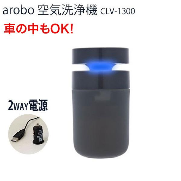 セラヴィ アロボ 空気洗浄機 車載対応タイプ シルバー CLV-1300 (sb)【花粉症対策】【送料無料】