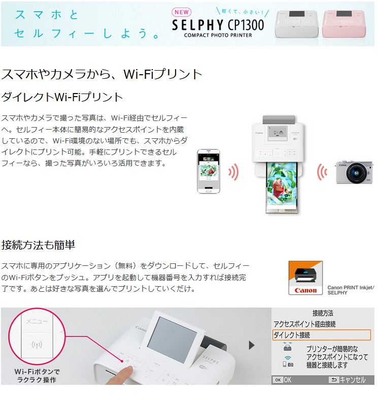 Canon Wi-Fi接続コンパクトフォトプリンター SELPHYセルフィー ピンク CP1300PK (sb) 【送料無料】 ピンク