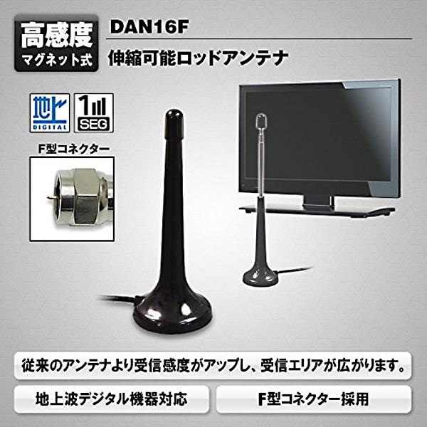 地デジ専用 高感度アンテナ 伸縮タイプ F型コネクター対応 DAN16F (sb)【送料無料】