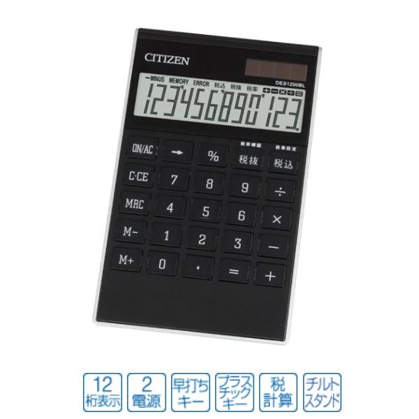 CITIZEN シチズン デザイン電卓 12桁表示 ブラック DES1200BL (sb)【送料無料】