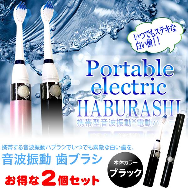 携帯型 音波振動 歯ブラシ 替えブラシ1本付 ブラック 2個セット DH-01 (sb)【送料無料】
