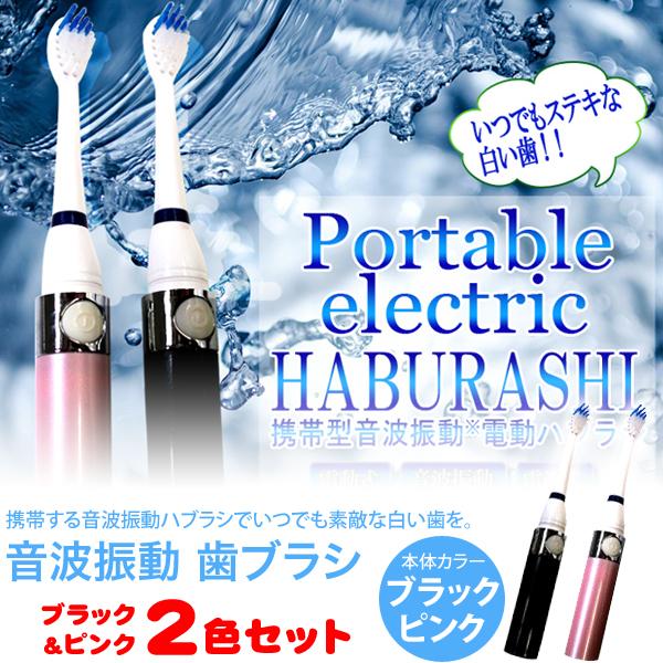 携帯型 音波振動 歯ブラシ 替えブラシ1本付 ブラック&ピンクセット DH-01 (sb)【送料無料】