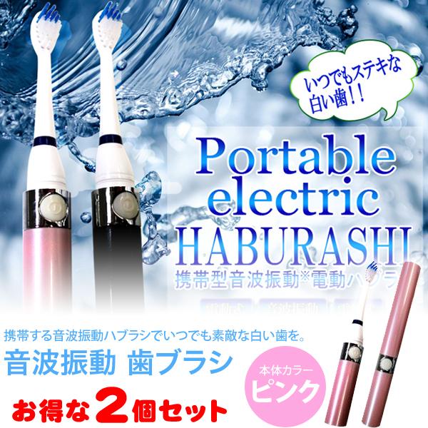 携帯型 音波振動 歯ブラシ 替えブラシ1本付 ピンク 2個セット DH-01 (sb)【送料無料】
