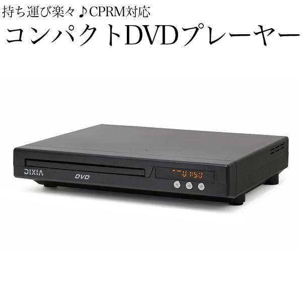 DIXIA CPRM/VR対応 コンパクトDVDプレーヤー ブラック DX-DVC03BK (sb)【送料無料】