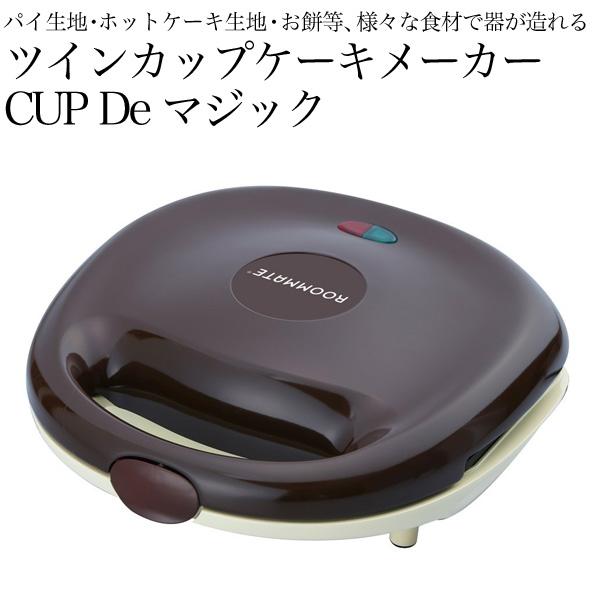 ROOMMATE ルームイメイト ツインカップケーキメーカー CUP De マジック ブラウン・ベージュ EB-RM8700A (sb) 【送料無料】
