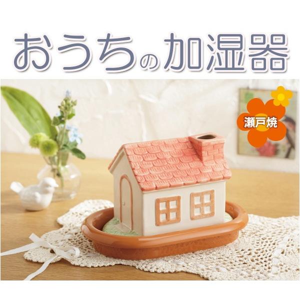 メイダイ 素焼き陶器製 エコハウス加湿器 赤レンガ (sb)【送料無料】
