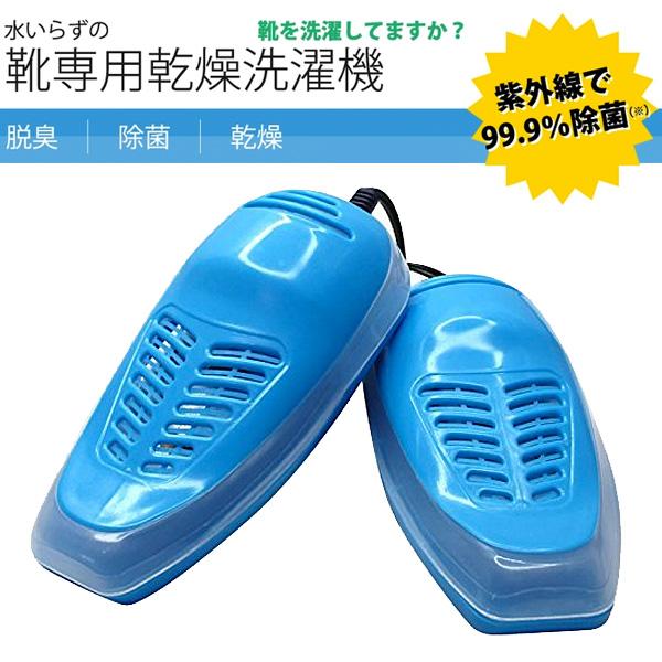 水いらず靴専用乾燥洗濯機 シューズドライヤー ELE-SHOES (sb)【送料無料】