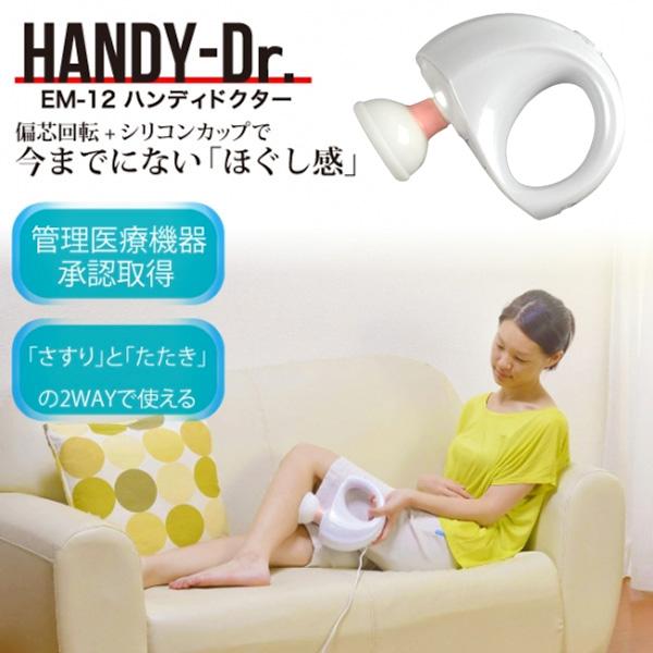 TWINS ツインズ HANDY Dr. ハンディドクター パールホワイト EM-12 (sb)【送料無料】