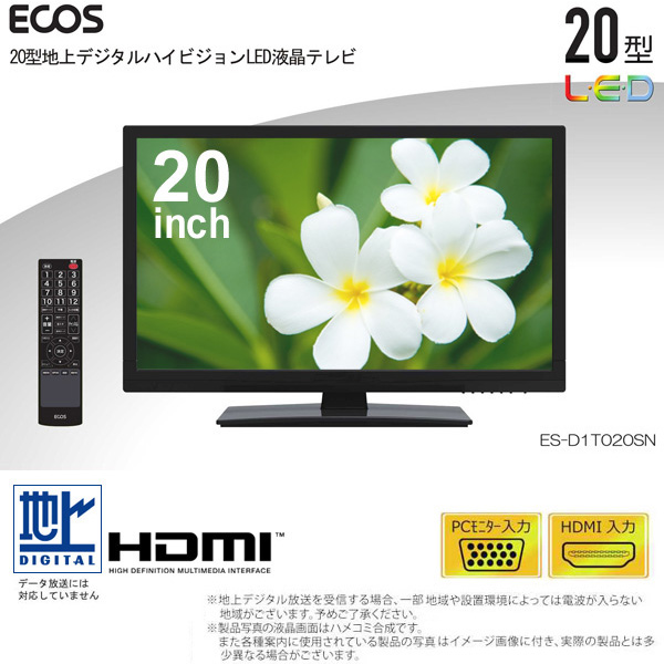 E-COS イーコス 20V型 地上デジタルハイビジョン LED液晶テレビ ES-D1T020SN (sb) 【送料無料】
