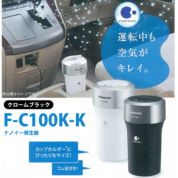 Panasonic パナソニック 車載用(DC12V)ナノイー発生器 クロームブラック F-C100K (sb)【送料無料】