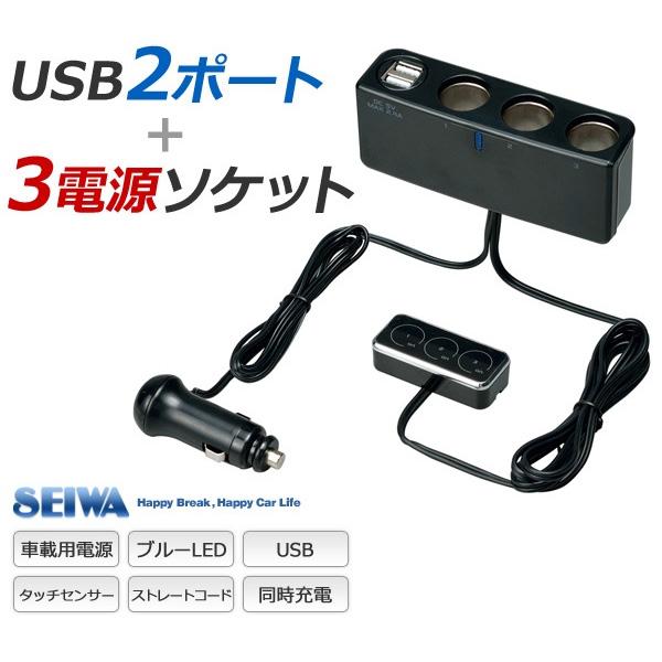 SEIWA セイワ タッチリモコンソケット3連+USB 2ポート 5V 2.4A F256 (sb)【送料無料】